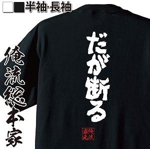 魂心Tシャツ だが断る (Lサイズ, Tシャツ黒x文字白) [ウェア&シューズ]