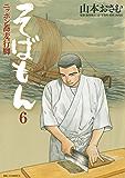 そばもんニッポン蕎麦行脚(6) (ビッグコミックス)