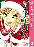うそつきリリィ 3 (マーガレットコミックスDIGITAL)
