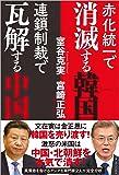 赤化統一で消滅する韓国 連鎖制裁で瓦解する中国