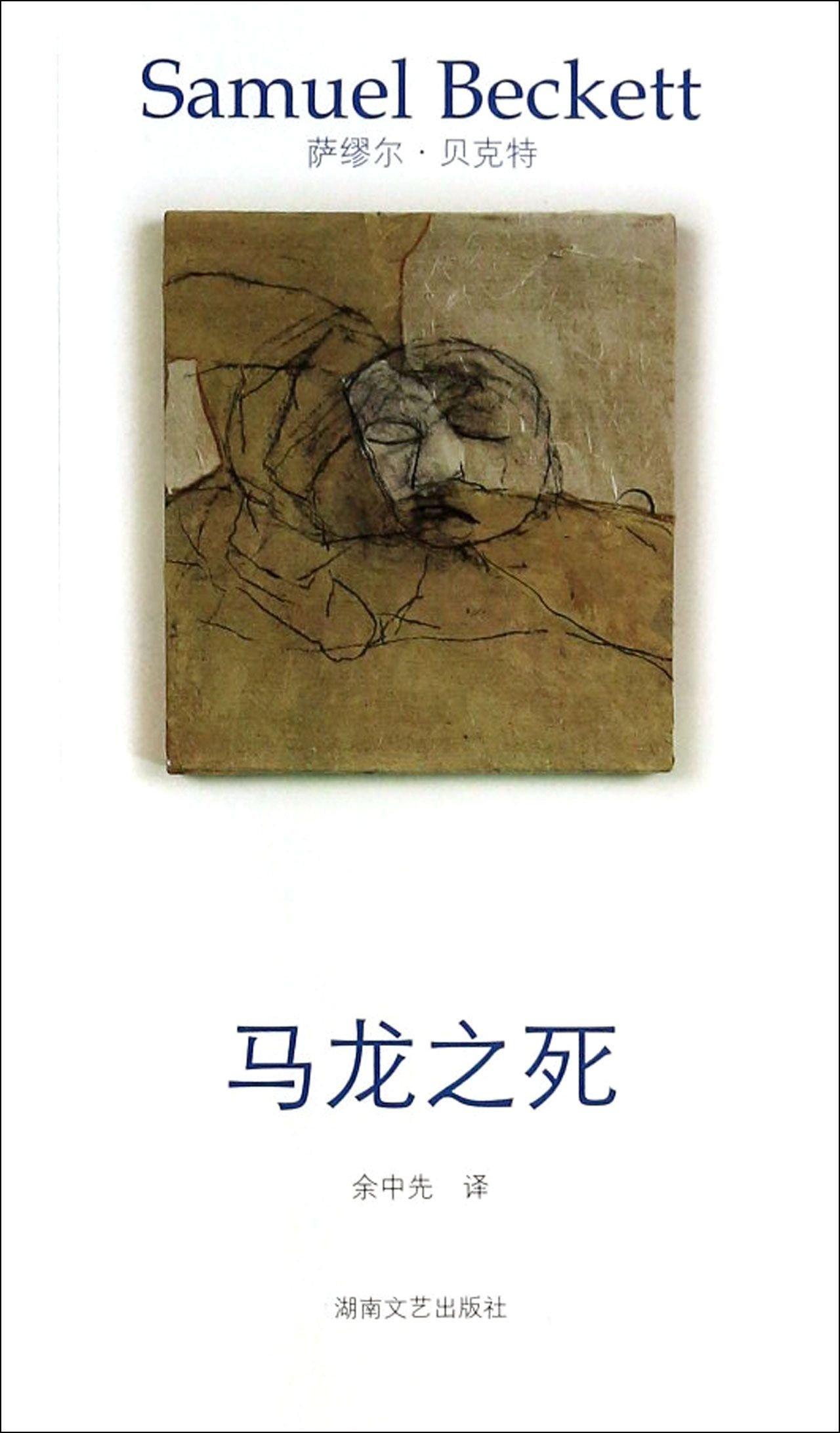 Download Beckett portfolio 4: Ma Longzhi dead(Chinese Edition) pdf epub