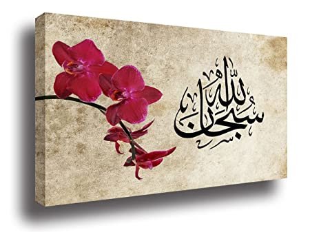 Islamic Wall Art Canvas Wall Framed Calligraphy Print Deep Pink Orchid  Dimensions: 76cm X 51cm
