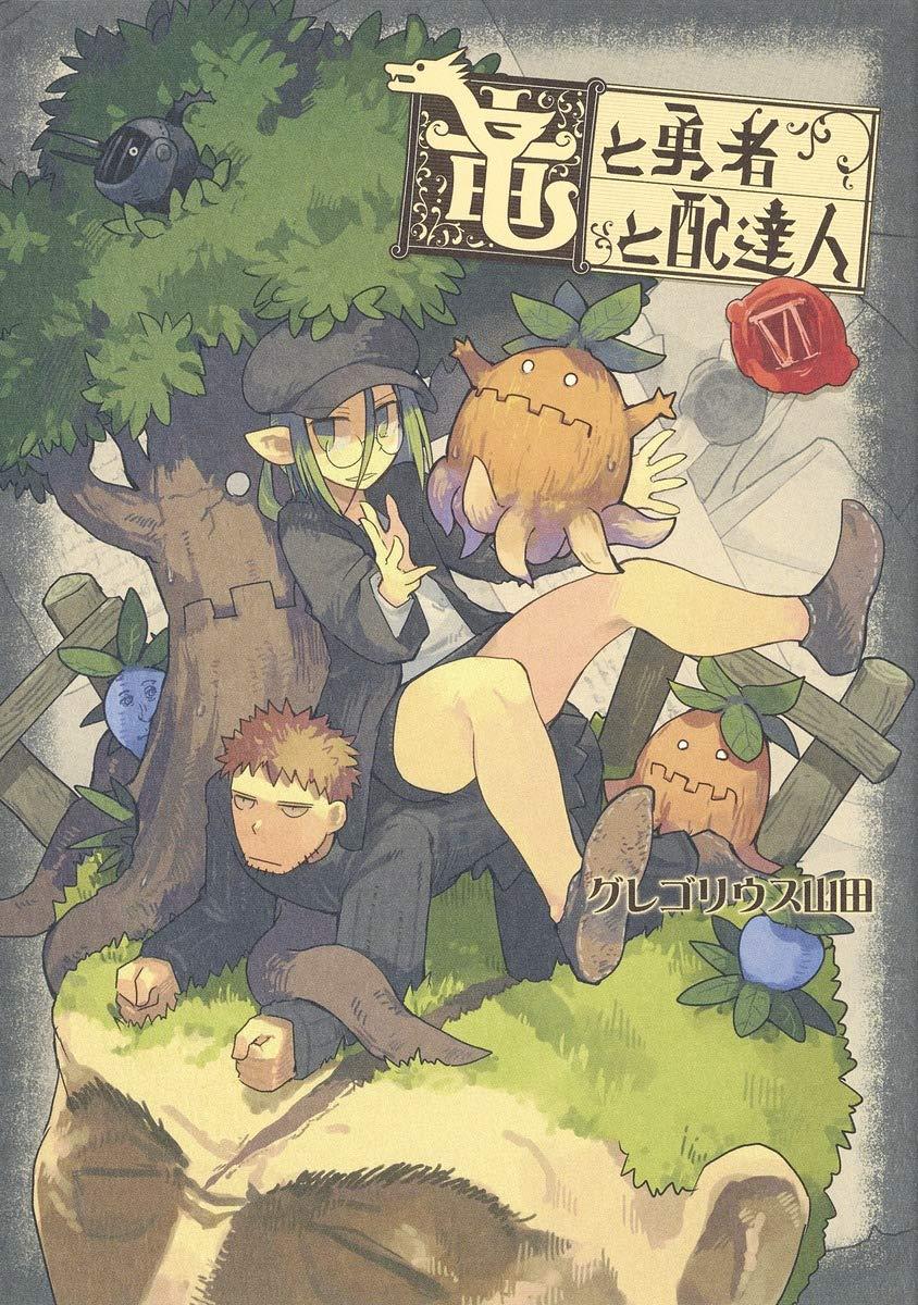 竜と勇者と配達人 6 (ヤングジャンプコミックスDIGITAL)