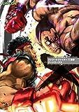 ストリートファイターX(クロス)鉄拳 アートワークス (カプコンオフィシャルブックス)