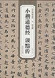 历代碑帖精粹:元·赵孟頫小楷道德经·汲黯传
