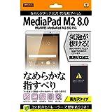 レイ・アウト HUAWEI MediaPad M2 8.0 なめらかタッチ光沢・防指紋フィルム RT-MPM28F/C1