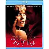 イン ザ カット [Blu-ray]
