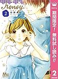 ハニー【期間限定無料】 2 (マーガレットコミックスDIGITAL)