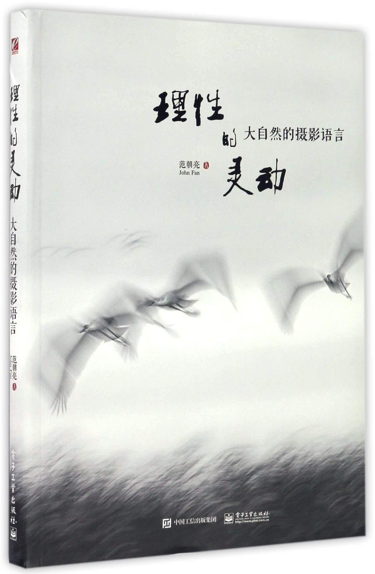 Rational Intelligence: The Photographic Language of Nature (Chinese Edition)