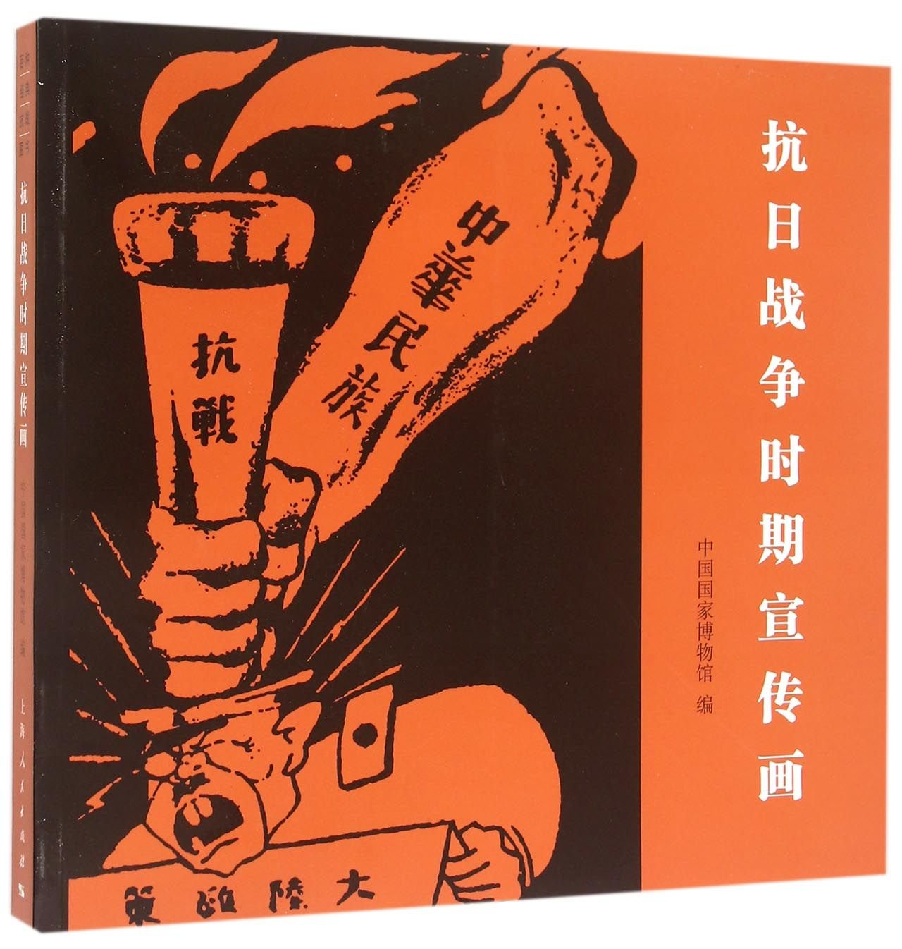 Read Online Picture Posters during the Anti-Japanese War (Chinese Edition) pdf epub