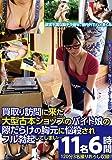 買取り訪問に来た大型古本ショップのバイト娘の隙だらけの胸元に悩殺されフル勃起してしまい…11名6時間/プレステージ [DVD]