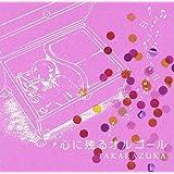 心に残るオルゴール-TAKARAZUKA-