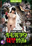 投稿個人撮影 キモ男ヲタ復讐動画 コトネアフター編(DWD-033) [DVD]