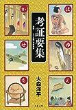 考証要集 秘伝! NHK時代考証資料 (文春文庫)