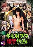 投稿個人撮影 キモ男ヲタ復讐動画 カドイアヤカ編(DWD-057) [DVD]