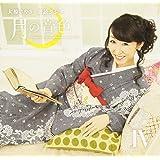 ラジオCD「大原さやか朗読ラジオ 月の音色~radio for your pleasure tomorrow~」Vol.4