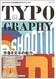 TYPOGRAPHY(タイポグラフィ)04 手書き文字の魅力