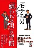 「モテる男」と「嫌われる男」の習慣 (アスカビジネス)