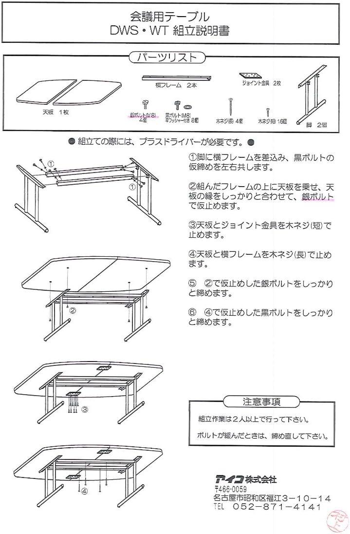 ミーティングデスク 会議用テーブル II脚 クローム仕上 幅2400×奥行き1200mmWT-2412B エルグレーLGR