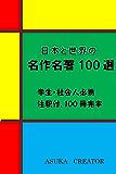 名作名著100選<注釈付・100冊完本>