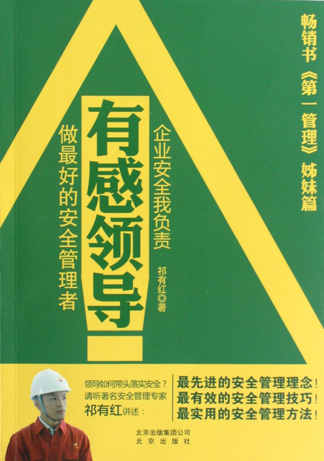 Read Online Some Thinking on Leader: To Be a Best Security Administrator (Chinese Edition) ebook