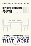 如何在组织内有效开展导师制:世界500强企业广泛践行的人才培养系统