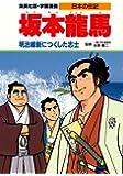 学習漫画 日本の伝記 坂本龍馬 明治維新につくした志士