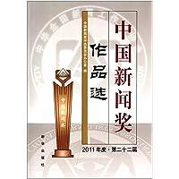 中国新闻奖作品选(2011年度·第22届)