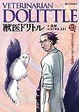 獣医ドリトル 19 (ビッグコミックス)