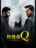 特捜部Q カルテ番号64(吹替版)