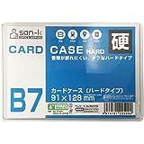 サンケーキコム カードケース ハード B7 HCC-B7-10 再生PET 10枚セット