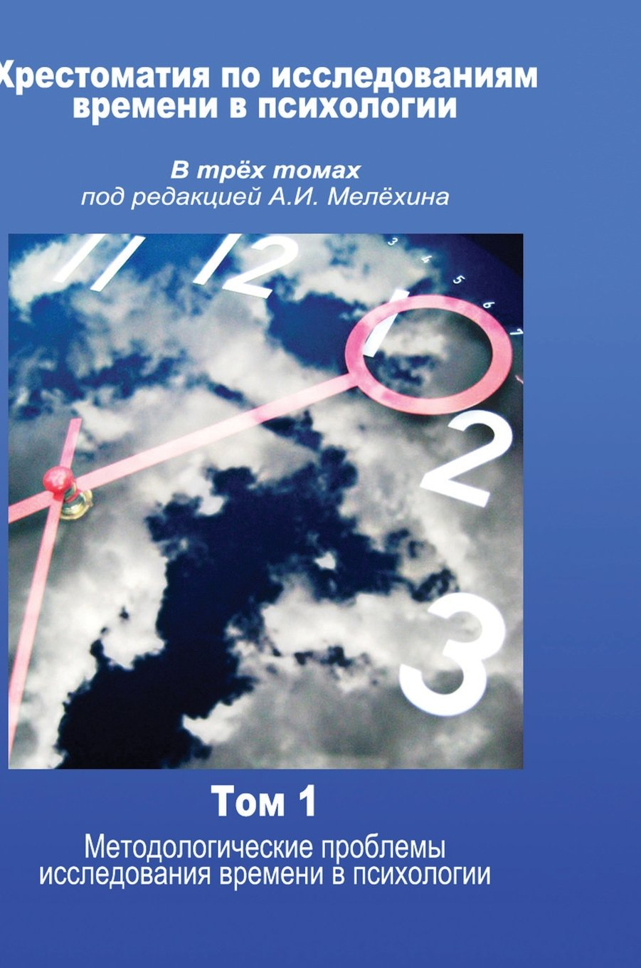 Reader Research in psychology time in three volumes, edited by AI Melohina. Volume 1 (Russian Edition) pdf