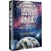 中国科幻三巨头:流浪地球