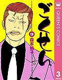 ごくせん 3 (クイーンズコミックスDIGITAL)