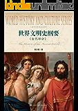 世界文明史纲要(古代部分) (世界历史文化丛书)