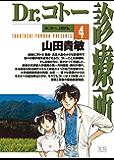 Dr.コトー診療所(4) (ヤングサンデーコミックス)
