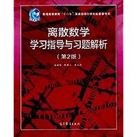 离散数学学习指导与习题解析(第2版)