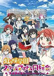 ラブライブ! 虹ヶ咲学園スクールアイドル同好会 6 (特装限定版) [Blu-ray]