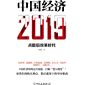 中国经济2019(指点迷雾下的中国机遇)