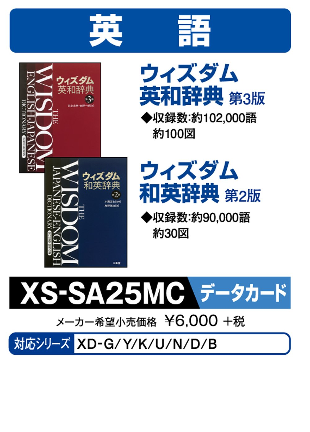Casio electronic dictionary add content microSD card version of Wisdom English-Japanese Japanese-English dictionary XS-SA25MC