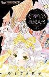 夢みる機械人形 1 (フラワーコミックスアルファ)