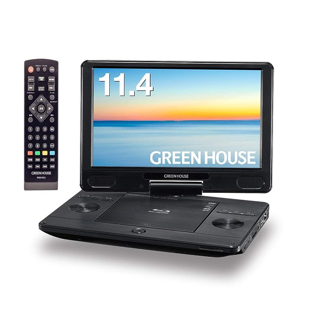 落花生誇りに思う穿孔するPUMPKIN 12インチ ポータブルブルーレイプレーヤー dvdプレーヤー ポータブル 1080P ドルビーオーディオ搭載 HDMI OUT CPRM AUX 270度回転 USB/SD/MMC/AV-IN対応 18ヶ月保障