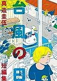 台風の日―真造圭伍短編集 (ビッグコミックス)