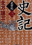 史記 武帝紀 3 (ハルキ文庫 き 3-18 時代小説文庫)