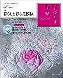 手づくり手帖 vol.20 早春号 ([実用品])