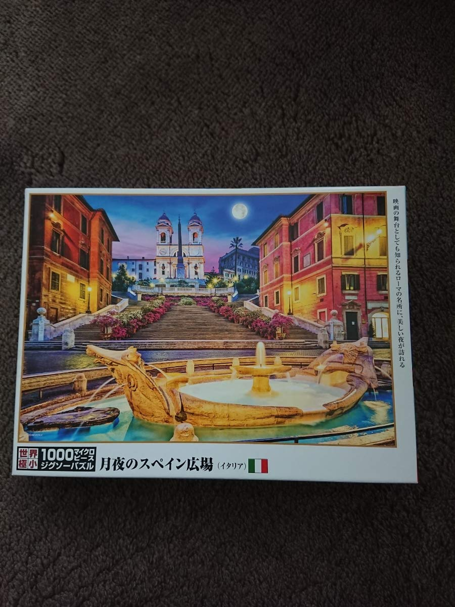【完売】  ジグソーパズル 1000ピース マイクロピース B07P52S6SC 月夜のスペイン広場 1000ピース B07P52S6SC, SanAlpha(サンアルファ):c20a5625 --- a0267596.xsph.ru