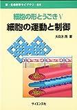 細胞の形とうごき〈5〉細胞の運動と制御 (新・生命科学ライブラリ)