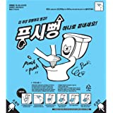 Toilet Disposable Sticker Plunger for a Toilet Clogged_3 Sheets, Made in Korea