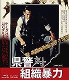 県警対組織暴力 [Blu-ray]