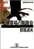 死体置場(モルグ)の舞踏会~西連寺剛の事件簿~ (光文社文庫)